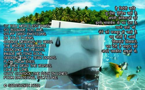 O you merciless poet - a poem by Sadashivan Nair - All Poetry