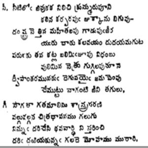 Tenali Ramakrishna - Poems by the Famous Poet - All Poetry